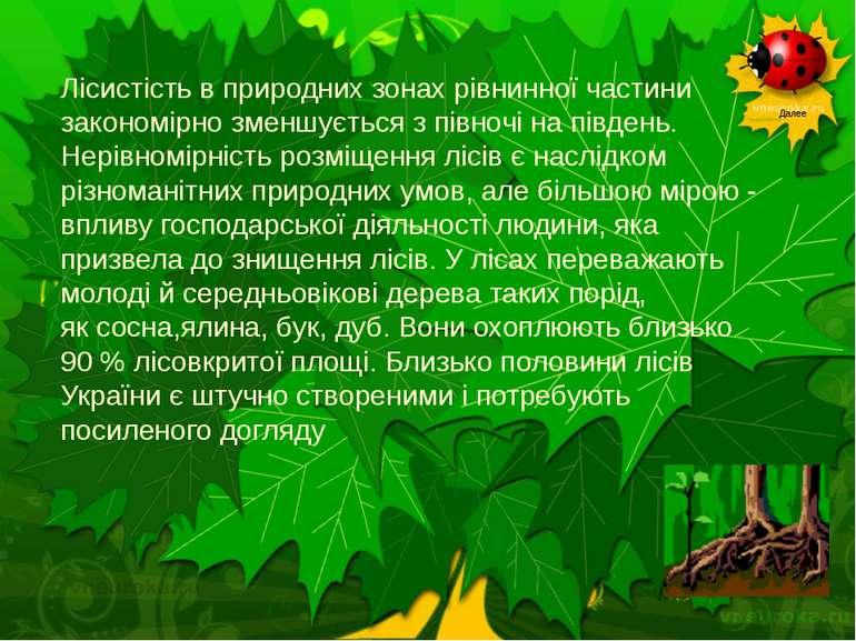 Лісистість в природних зонах рівнинної частини закономірно зменшується з півн...