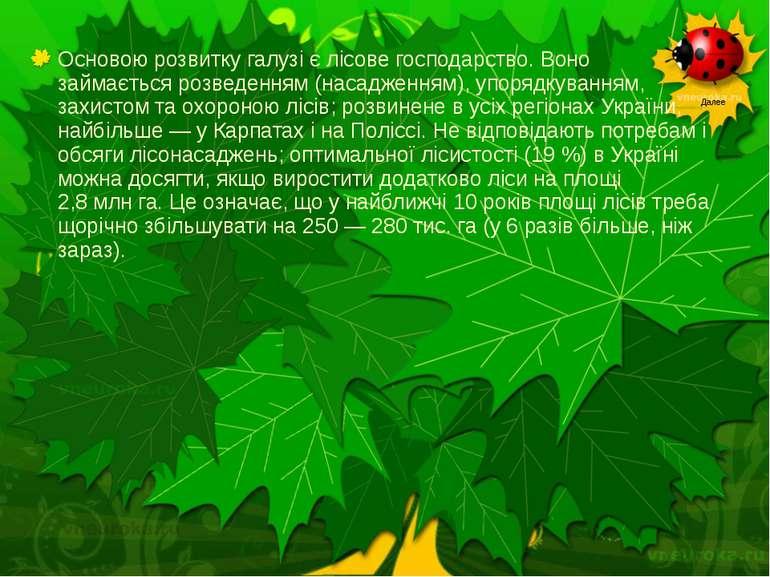 Основою розвитку галузі є лісове господарство. Воно займаєтьсярозведенням (н...