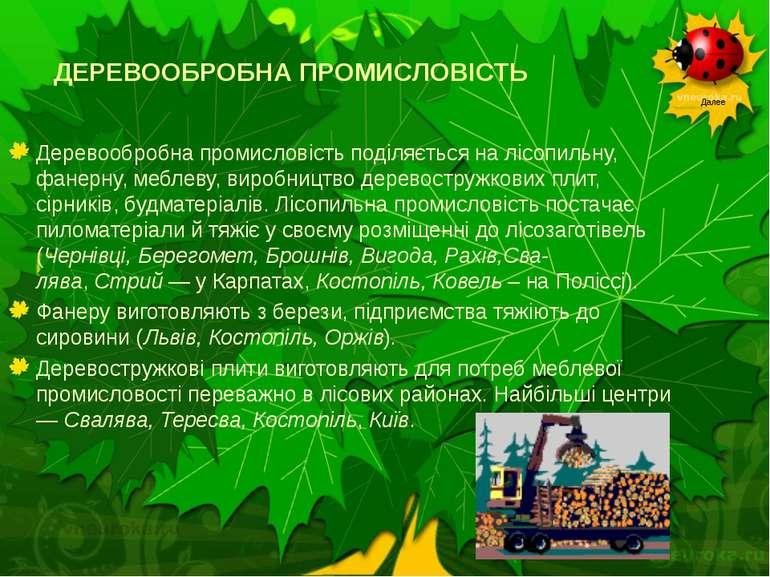 ДЕРЕВООБРОБНА ПРОМИСЛОВІСТЬ Деревообробна промисловість поділяється на лісопи...