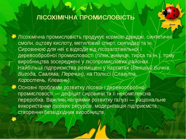 ЛІСОХІМІЧНА ПРОМИСЛОВІСТЬ Лісохімічна промисловість продукує кормові дріжджі,...