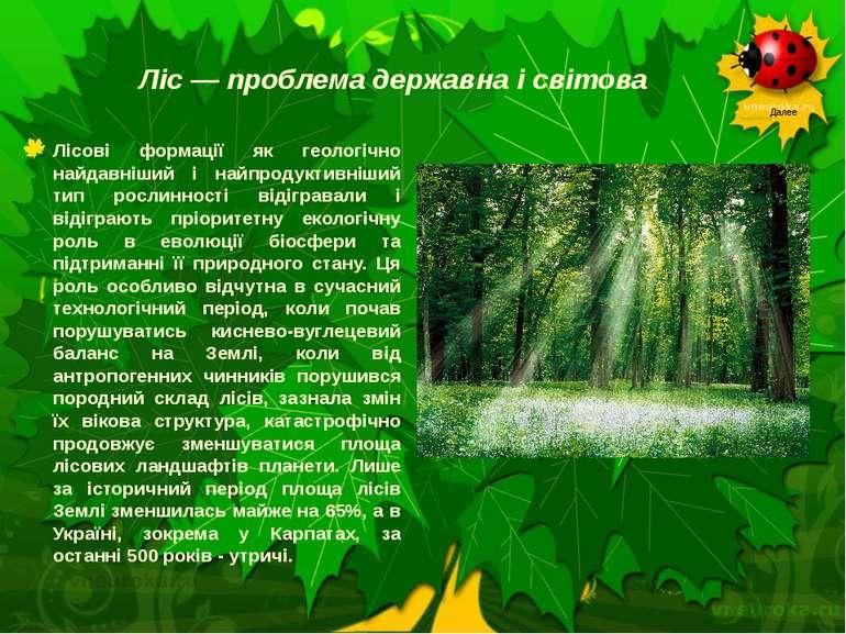 Ліс — проблема державна і світова Лісові формації як геологічно найдавніший...