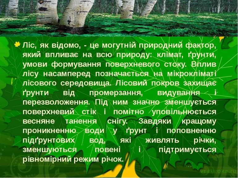 Ліс, як відомо, - це могутній природний фактор, який впливає на всю природу: ...