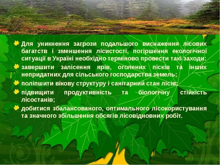 Для уникнення загрози подальшого виснаження лісових багатств і зменшення ліси...