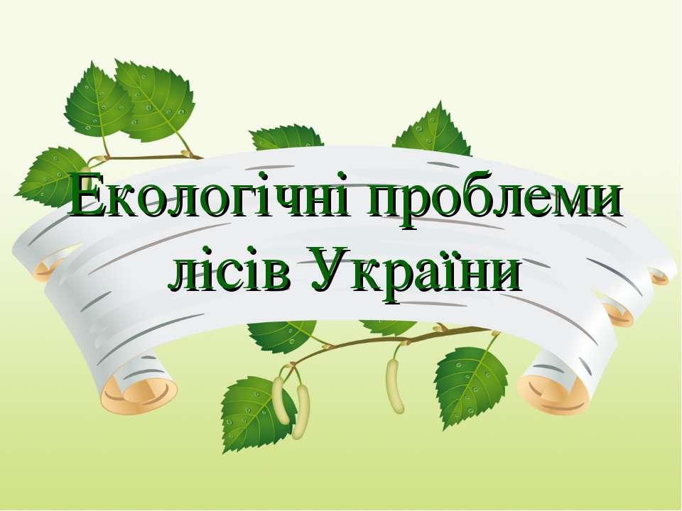 Екологічні проблеми лісів України