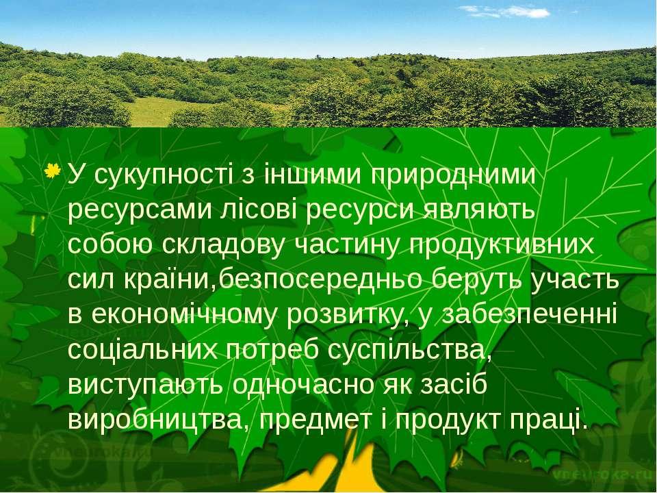У сукупності з іншими природними ресурсами лісові ресурси являють собою склад...