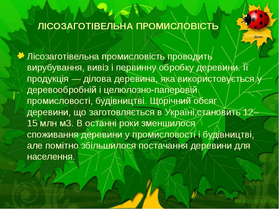 ЛІСОЗАГОТІВЕЛЬНА ПРОМИСЛОВІСТЬ Лісозаготівельна промисловість проводить вируб...