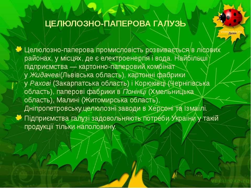 ЦЕЛЮЛОЗНО-ПАПЕРОВА ГАЛУЗЬ Целюлозно-паперова промисловістьрозвивається в ліс...