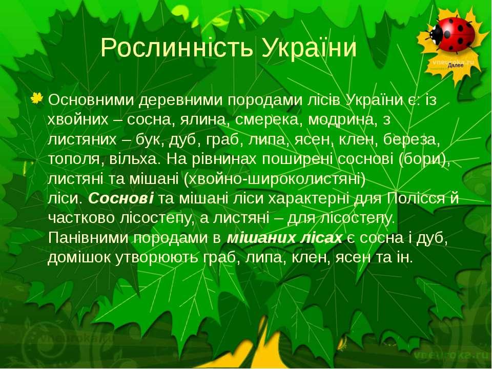Рослинність України Основними деревними породами лісів України є: із хвойних ...