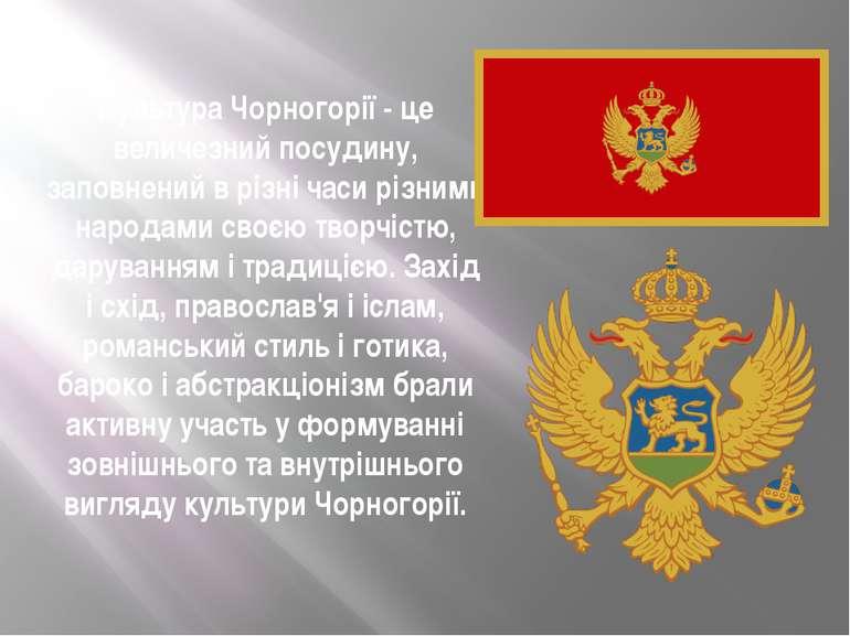 Культура Чорногорії - це величезний посудину, заповнений в різні часи різними...