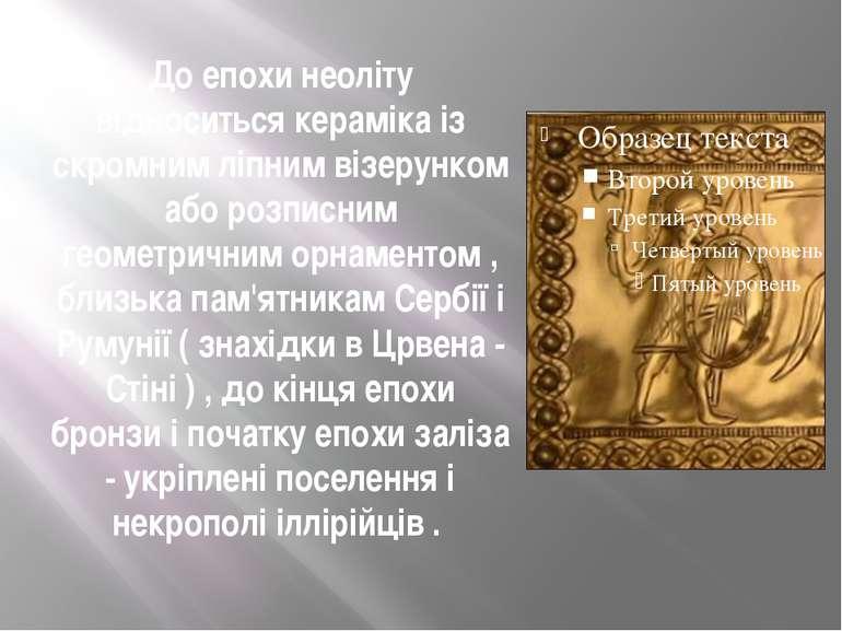 До епохи неоліту відноситься кераміка із скромним ліпним візерунком або розпи...