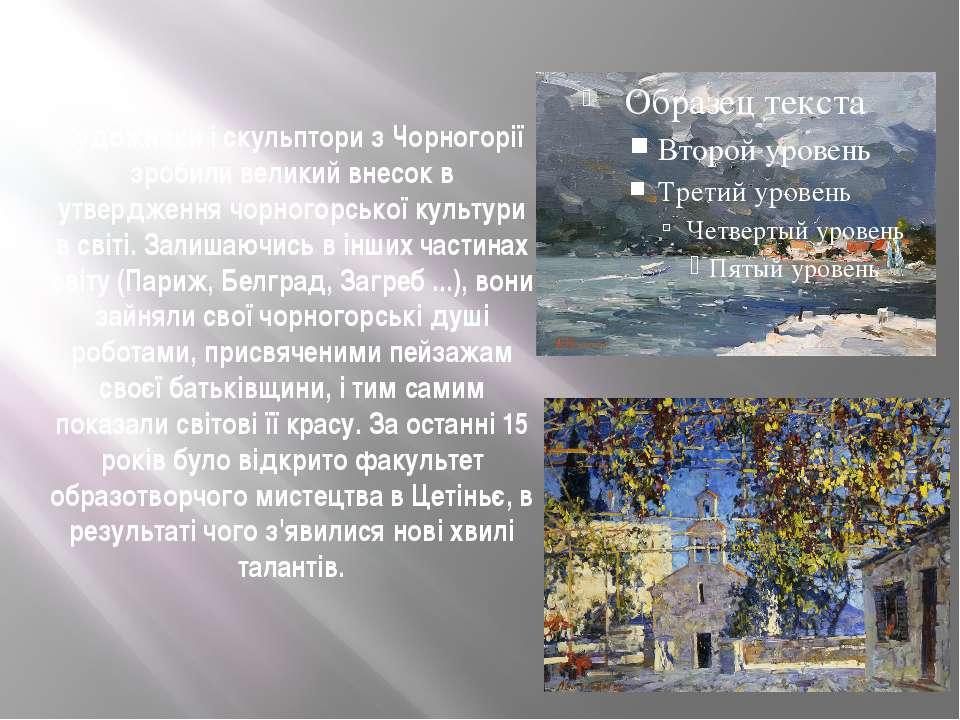 Художники і скульптори з Чорногорії зробили великий внесок в утвердження чорн...