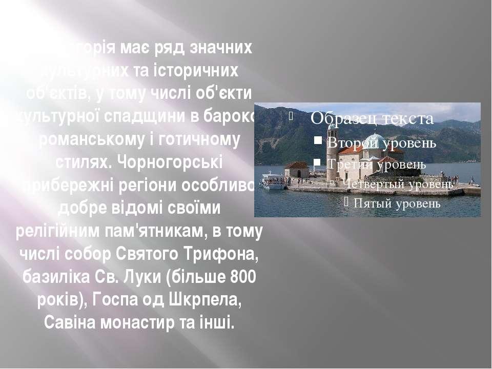 Чорногорія має ряд значних культурних та історичних об'єктів, у тому числі об...