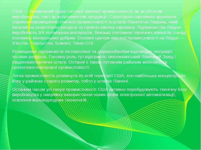 США — безумовний лідер світової хімічної промисловості, як за обсягом виробни...
