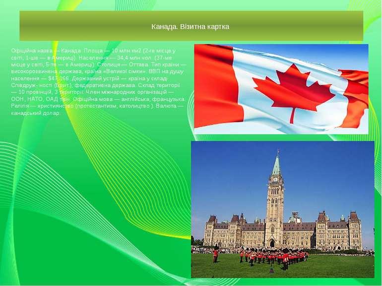 Канада. Візитна картка Офіційна назва — Канада. Площа — 10 млн км2 (2-ге місц...