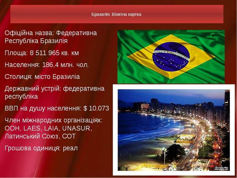 Бразилія. Візитна картка Офіційна назва: Федеративна Республіка Бразилія Площ...
