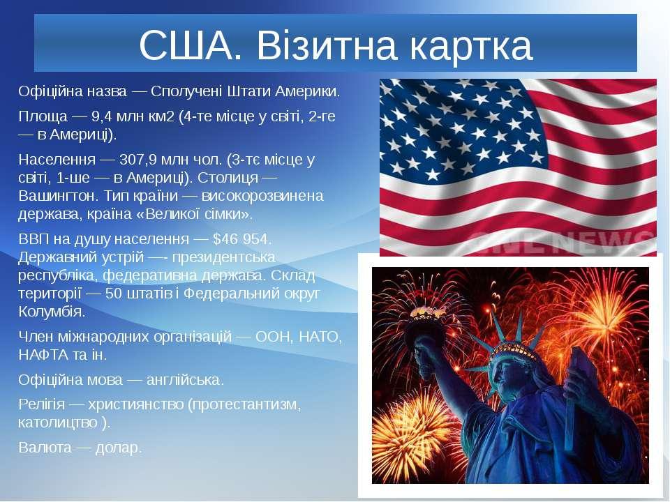 США. Візитна картка Офіційна назва — Сполучені Штати Америки. Площа — 9,4 млн...