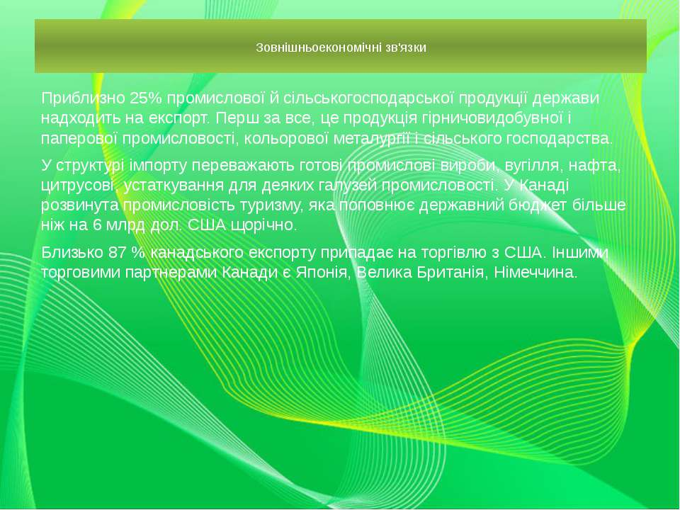 Зовнішньоекономічні зв'язки Приблизно 25% промислової й сільськогосподарської...