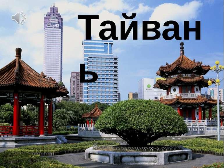 Тайвань Тайвань
