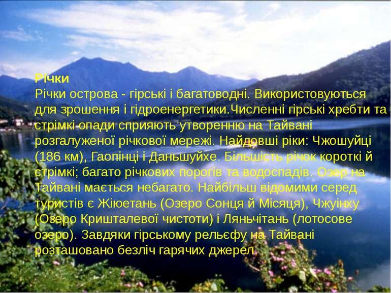 Річки Річки острова - гірські і багатоводні. Використовуються для зрошення і ...