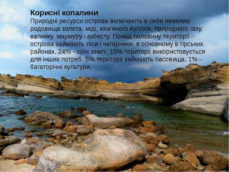 Корисні копалини Природні ресурси острова включають в себе невеликі родовища ...