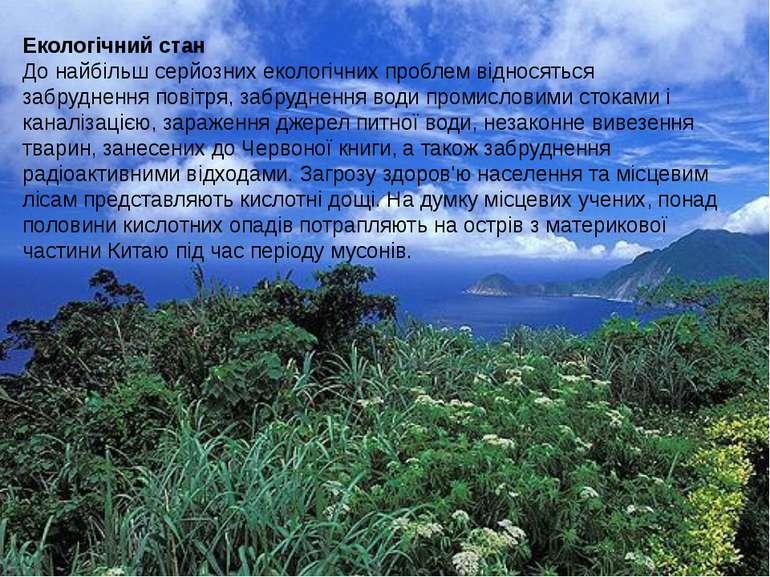 Екологічний стан До найбільш серйозних екологічних проблем відносяться забруд...
