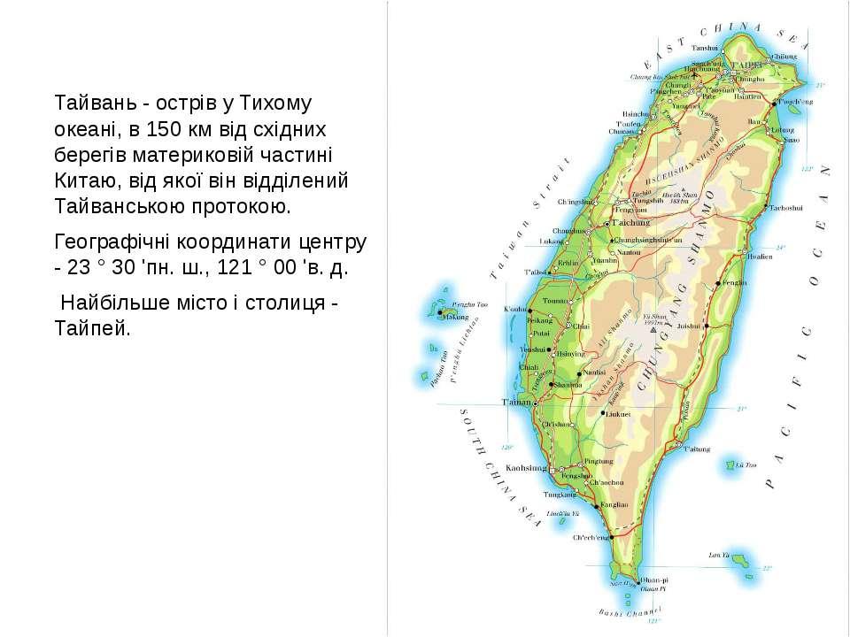 Тайвань - острів у Тихому океані, в 150 км від східних берегів материковій ча...
