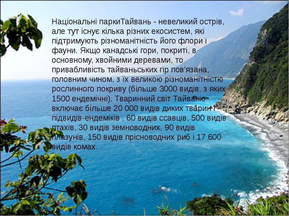 Національні паркиТайвань - невеликий острів, але тут існує кілька різних екос...