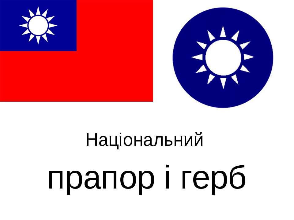 Національний прапор і герб