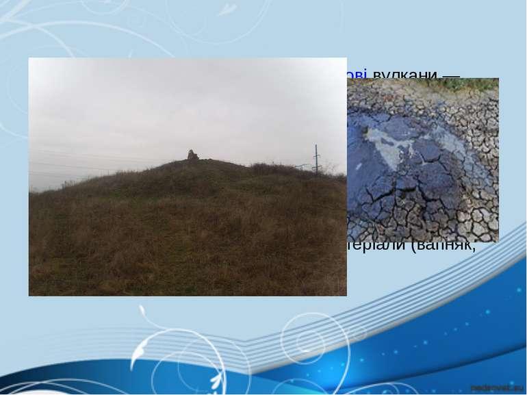 НаКерченському півостровієгрязьові вулкани—блюваки, що вивергають глинис...