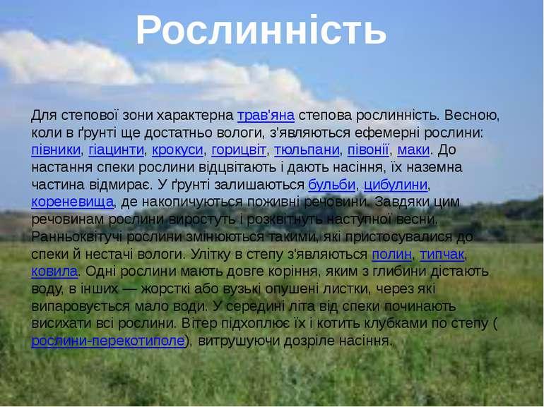 Для степової зони характернатрав'янастепова рослинність. Весною, коли в ґру...