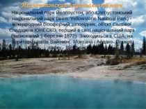 Національний парк Йеллоустон, або Єллоустонський національний парк (англ. Yel...
