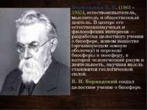 Вернадский В. И. (1863 - 1945), естествоиспытатель, мыслитель и общественный ...