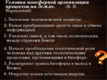 Условия ноосферной организации процессов на Земле. (В. И. Вернадский) 1. Засе...
