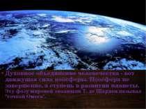 Духовное объединение человечества - вот движущая сила ноосферы. Ноосфера не з...