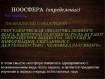 НООСФЕРА (определение) ПО АНАЛОГИИ С БИОСФЕРОЙ – ГЕОГРАФИЧЕСКАЯ ОБОЛОЧКА ЗЕМН...