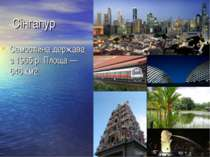 Сінгапур Самостійна держава з 1965 р. Площа — 646 км2.