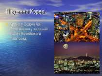 Південня Корея Країна уСхідній Азії. Розташована у південній частиніКорейсь...