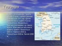 Географія Корея— в основному гориста країна. Плоскі і горбисті рівнини займа...