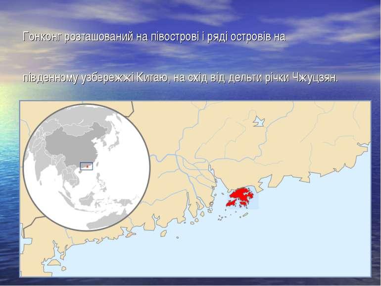 Гонконг розташований на півострові і ряді островів на південному узбережжі Ки...