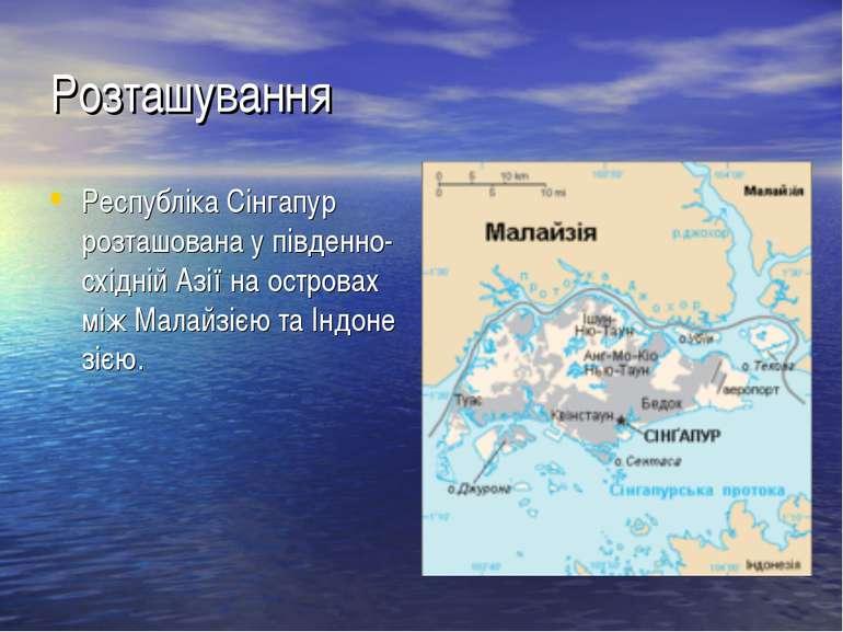Розташування РеспублікаСінгапур розташована у південно-східнійАзіїна остро...