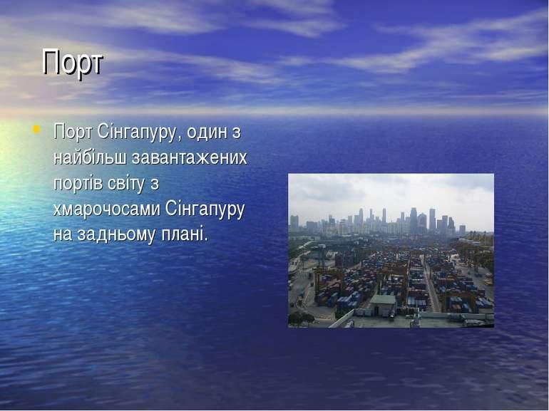 Порт Порт Сінгапуру, один з найбільш завантажених портів світуз хмарочосами ...