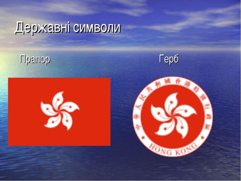 Державні символи Прапор Герб