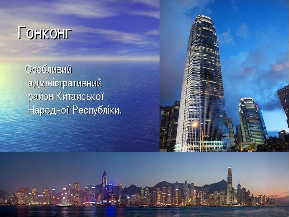 Гонконг Особливий адміністративний районКитайської Народної Республіки.