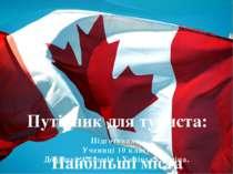 Путівник для туриста: Найбільші міста Канади Підготували Учениці 10 класу Дор...
