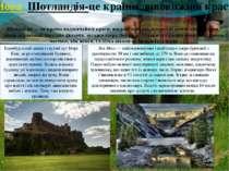 Нова Шотландія-це країни дивовижної краси Шотландія — це країна надзвичайної ...