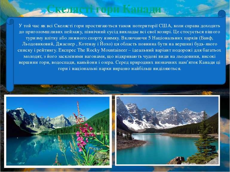 Скелясті гори Канади У той час як всі Скелясті гори простягаються також потер...
