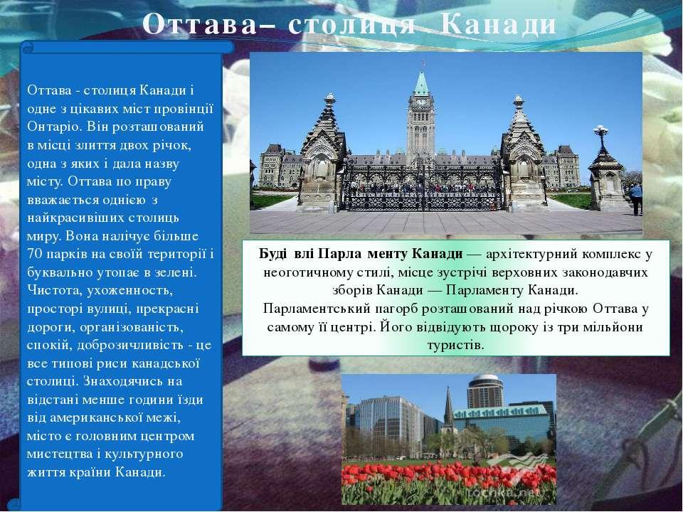 Оттава– столиця Канади Оттава - столиця Канади і одне з цікавих міст провінці...