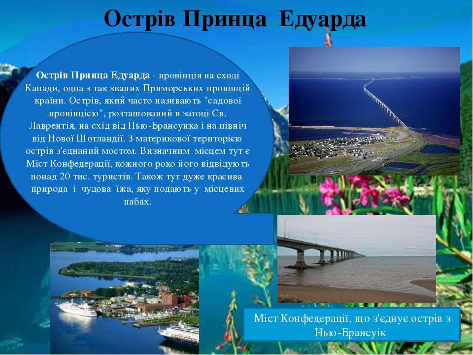 Острів Принца Едуарда Міст Конфедерації, що з'єднує острів з Нью-Брансуік Ост...
