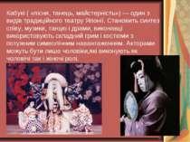 Кабукі ( «пісня, танець, майстерність») — один з видів традиційного театру Яп...