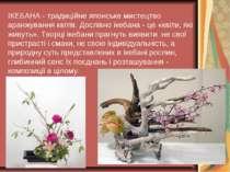 ІКЕБАНА - традиційне японське мистецтво аранжування квітів. Дослівно ікебана ...